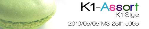 banner01_k1_assort_500_100